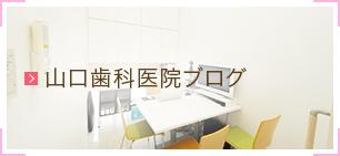 山口歯科ブログ