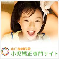 小児矯正専門サイト