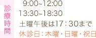 診療時間9:00~12:00/14:00~19:00 土曜午後は17:30まで 休診日:木曜・日曜・祝日
