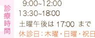 診療時間9:00~12:00/14:00~18:00 土曜午後は17:00まで 休診日:木曜・日曜・祝日