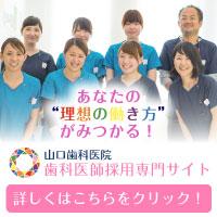 歯科医師採用専門サイト